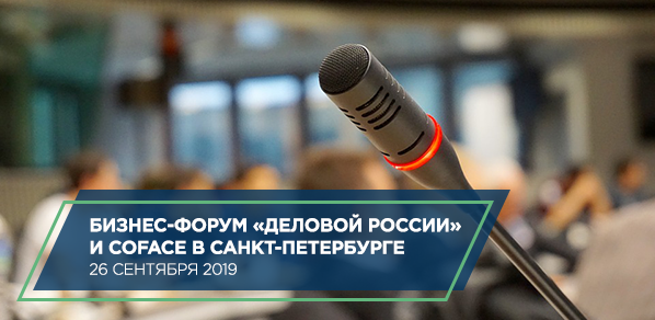 CER-RUS-SpB-Forum-Header-6