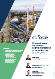Coface-Russia-Petrochemistry-Download-RU